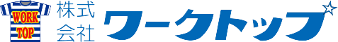 ワークトップ|神奈川県座間市の作業服・ユニフォーム・作業用品・ノベルティ・名入れのエキスパート