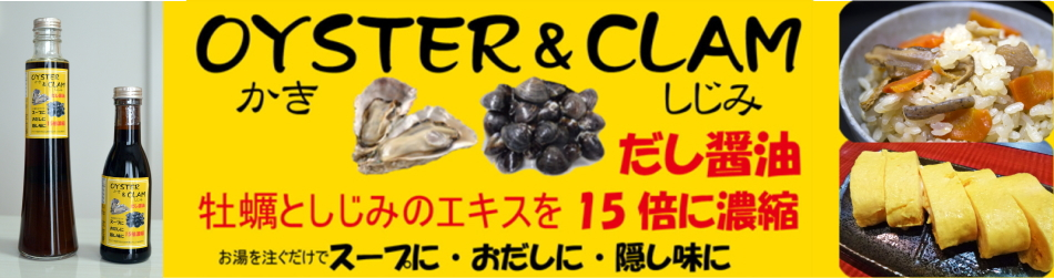 OYSTER&CLAM だし醤油